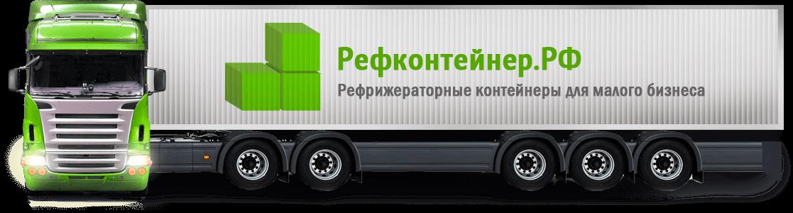 Рефконтейнер.РФ